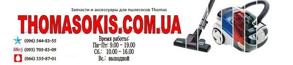 Пылесос Томас Твин Хт инструкция
