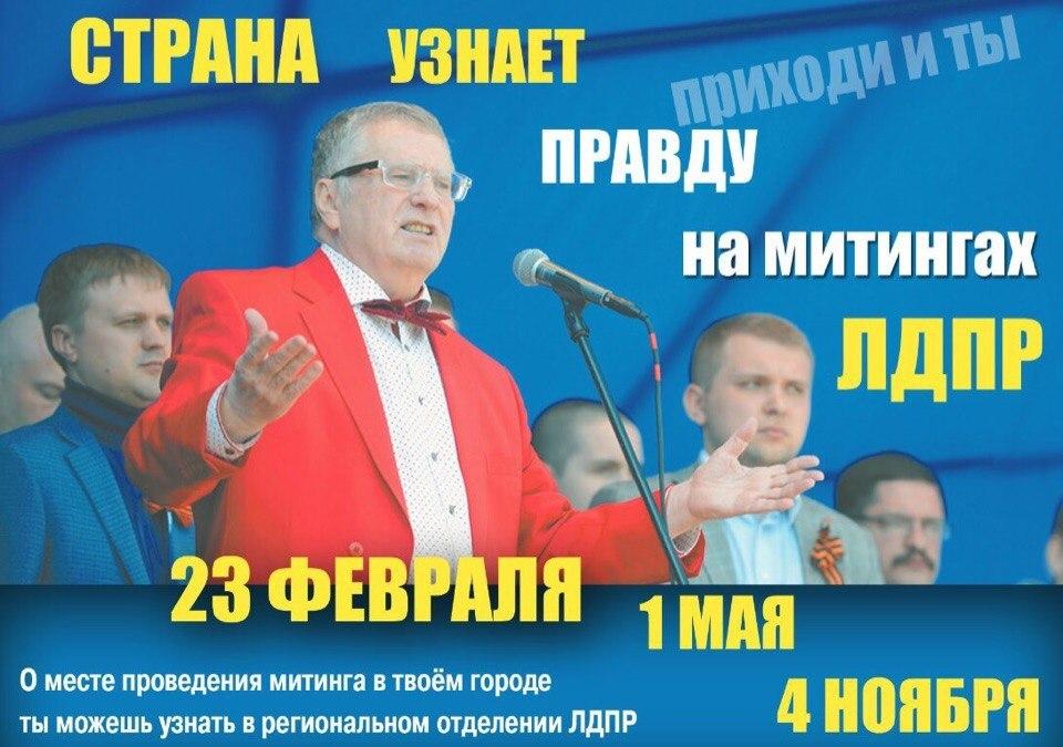 Афиша Улан-Удэ 23 февраля митинги ЛДПР по стране! РБ Улан-Удэ