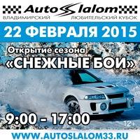 Логотип autoslalom33.ru