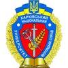 ХНУВС (офіційна група)