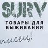 SURV24 - Туризм и выживание
