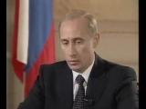 Интервью Путина для РТР в связи с трагедией на атомной подводной лодке «Курск»