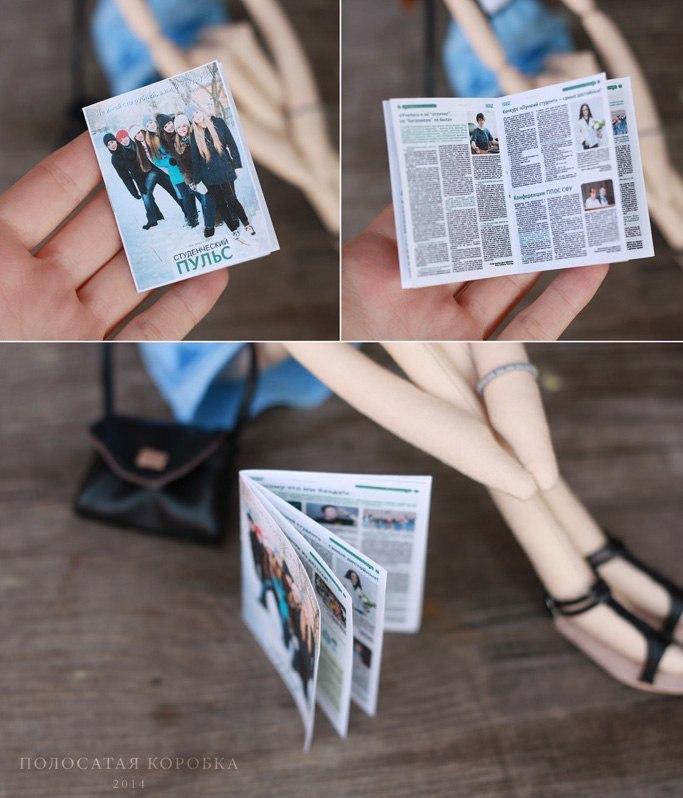 миниатюрный журнал