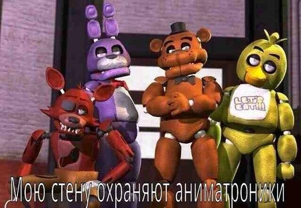 5 ночей фреди | ВКонтакте