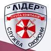 "Группа охранных компаний ""Лидер"" | охрана"