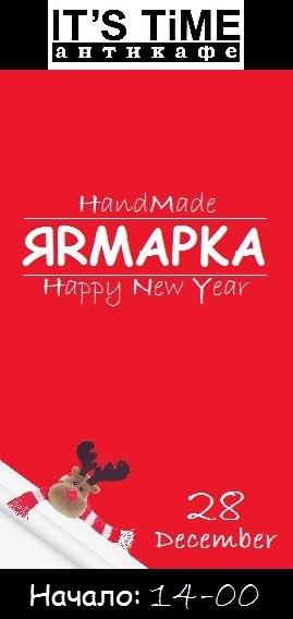 Афиша Улан-Удэ Новогодняя HandMade-ярмарка в It's Time