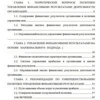 Товары Студенческие работы на заказ товаров ВКонтакте Диплом 22 Управление прибылью на основе маржинального подхода