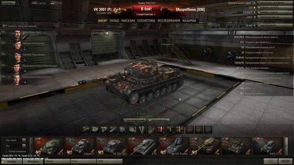 Как сделать игру ворлд оф танк на весь экран