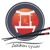 Доставка суши Дайкон Новосибирск