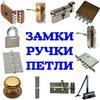 """Магазин """"ЗАМКИ РУЧКИ ПЕТЛИ"""" Воронеж"""
