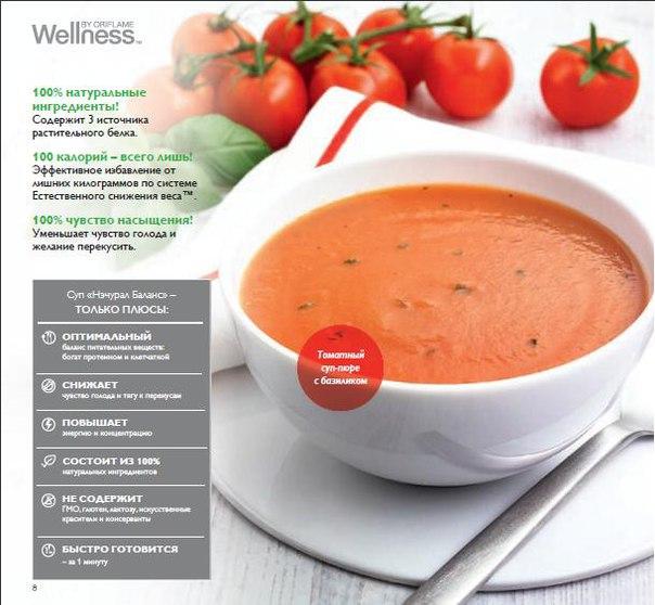 суп с сельдереем для похудения отзывы