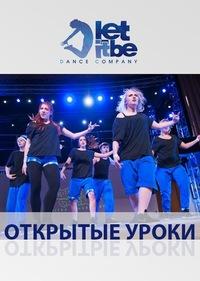 ОТКРЫТЫЕ УРОКИ! LET IT BE Dance company! Набор!