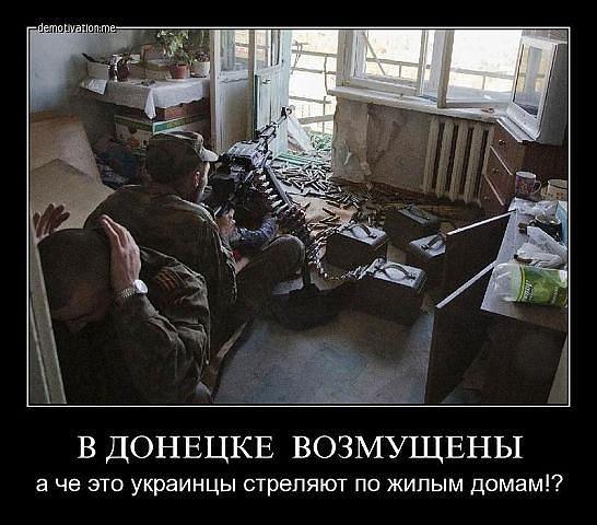 """""""Все, как кремлевский карлик обещал: их минометы стоят в центре Ясиноватой между жилыми домами"""", - боевики обстреливают шахту """"Бутовка"""" - Цензор.НЕТ 8864"""
