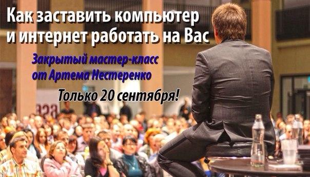 💥Томск! Как же Вам повезло💥🔹20.09.14 Артем Нестеренкоживой мастер-кл