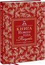 www.labirint.ru/books/458915/?p=7207