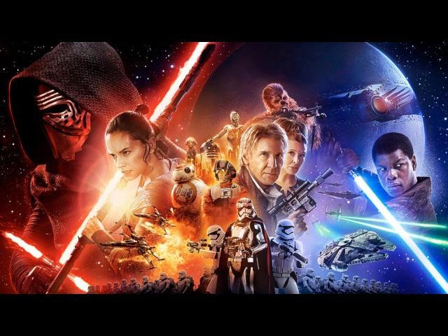 Звёздные войны: Пробуждение силы (2015)