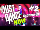 Just Dance Now #2  ��� ������ �����