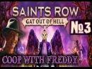 Saints Row 4: Gat Out Of Hell - Прохождение на русском - ч.3 - Борода, Близняшки и Влад Колосажатель