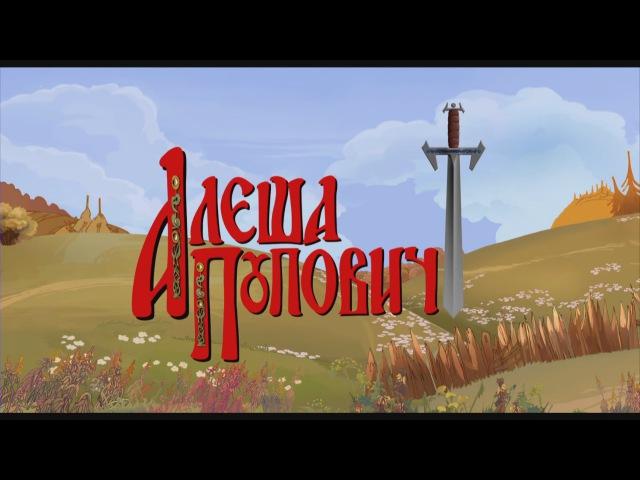 Алеша Попович и Тугарин Змей мультфильм