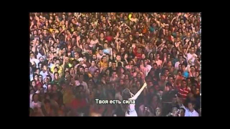 Бразильское прославление пророческое