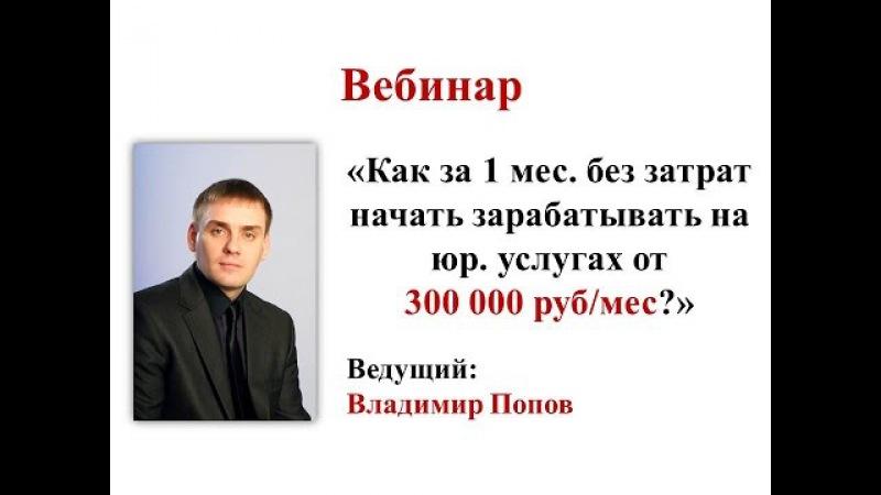 Юридический бизнес. Владимир Попов. BestUrist. Как заработать 1000000 рублей?