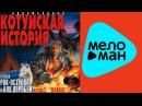 Аня Воробей и группа Рок-Острова - Котуйская история 1 - Часть 2 - Шаман