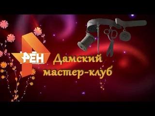 Видео: Анонс Дамский мастер клуб на РЕН ТВ Псков Длительность: 00:00:31 мин. Теги...