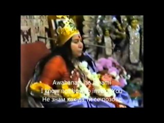 (Молитва о прощении к Матери)The Prayer for Forgiveness -  Twameva Mata (Ты есть Мать)