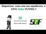 5$ FUNNEL Маркетинг план или КАК ЗАРАБОТАТЬ в FiveDollarFunnel