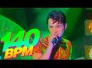 140 УДАРОВ В МИНУТУ - Я СКУЧАЮ ПО ТЕБЕ ( Live )