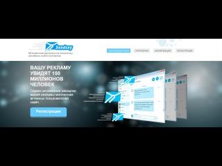 Sendsey.com - Регистрация и установка программы, Работа, интернет, бизнес, деньги, без вложений, 100%, партнер, реально, финансы