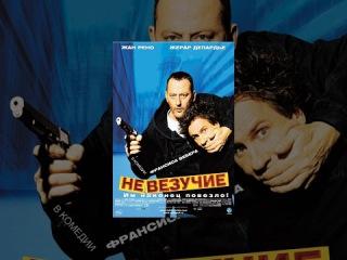 Невезучие / 2003 / Фильм целиком / 1080p / *Жерар Депардье, Пьер Ришар