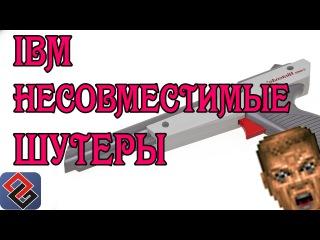 IBM-несовместимые шутеры (Old-Games.RU Podcast №24)