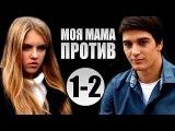 ❤ Моя мама против 1-2 серия 2015 HD ❤ Фильмы со Станиславом Бондаренко 2015 ❣❣❣