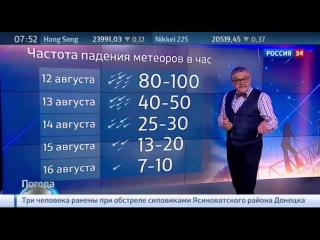 Петербуржцы и москвичи вновь смогут полюбоваться звездным дождем