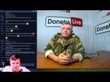 Donetsk Live №160: Депутат НС ДНР Дмитрий Перепелкин