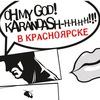 KARANDASH Магазин комиксов в Красноярске