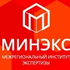 Межрегиональный институт экспертизы МИНЭКС