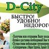 Курьерская служба D-City