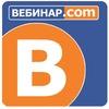 Вебинар.com