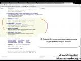 Константин Горбунов Яндекс Директ - Что такое Яндекс Директ! То, что нужно знать каждому!