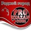 PRO Рязань | ПРО новости Рязани