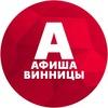 Афиша Винницы