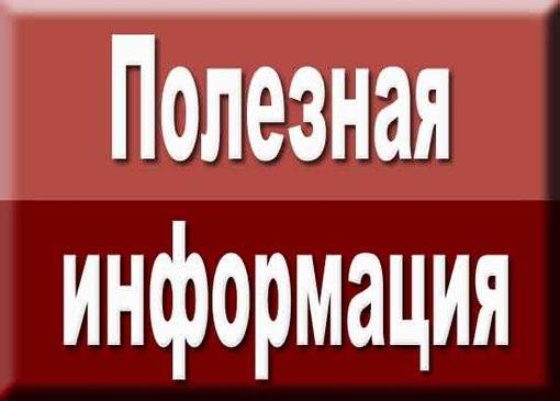 Кадастровая палата информирует о смене реквизитов платежных документов