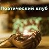 ПОЭТИЧЕСКИЙ ВЕЧЕР // 5 ЯНВАРЯ В 18:00