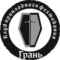 Логотип Клуб прикладного фехтования «Грань»