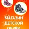 Детская обувь Антилопики