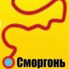 Поездки ★★★ Сморгонь-Гродно-Сморгонь ★★★
