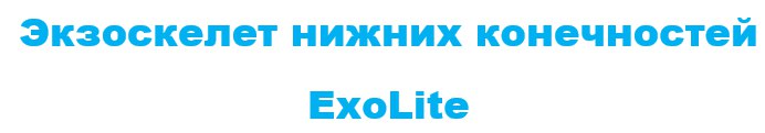 exolite