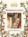 www.labirint.ru/books/468390/?p=7207